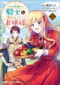【電子版限定特典付き】『王の菜園』の騎士と、『野菜』のお嬢様1