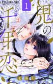 鬼の千年恋【マイクロ】(1)