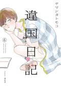 違国日記(6)【電子限定特典付】