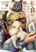 不良がネコに助けられてく話【電子単行本】(2)