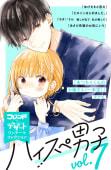 ハイスぺ男子vol.7 別フレ×デザートワンテーマコレクション