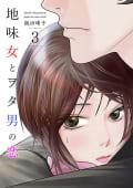 地味女とヲタ男の恋 3巻