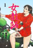 女教師(1)