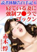 読者体験告白手記6