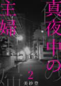 真夜中の主婦(2)