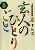 南倍南勝負録 玄人のひとりごと(5)