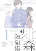 北森サイ短編集