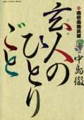 南倍南勝負録 玄人のひとりごと(1)