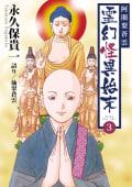 阿闍梨蒼雲 霊幻怪異始末(3)