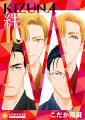 【カラー完全収録】KIZUNA‐絆‐(10)