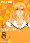 【カラー完全収録】KIZUNA‐絆‐(8)