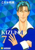 【カラー完全収録】KIZUNA‐絆‐(7)