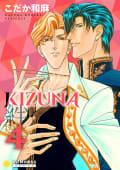 【カラー完全収録】KIZUNA‐絆‐(4)