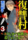 復讐村~村八分で家族を殺された女~ (3)