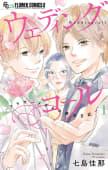 ウェディングコール-アラサーメガネの婚活日記-(1)