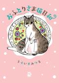 おふとりさま猫日和(1)