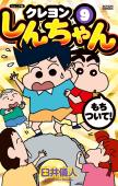 ジュニア版 クレヨンしんちゃん(9)