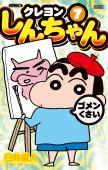 ジュニア版 クレヨンしんちゃん(7)