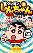 ジュニア版 クレヨンしんちゃん(3)