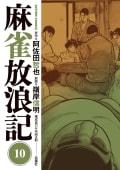 麻雀放浪記 10巻