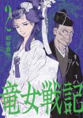 竜女戦記(2)