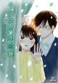 モブ子の恋(8)