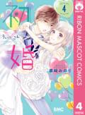 初×婚(4)