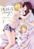 海猫荘days(3)【イラスト特典付】
