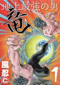 地上最強の男 竜(1)