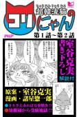 超韓流猫コリにゃん 第1話~第2話