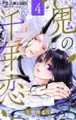 鬼の千年恋【マイクロ】(4)
