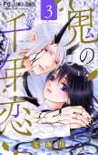 鬼の千年恋【マイクロ】(3)
