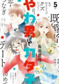 やわ男とカタ子(5)【ebookjapan限定特典&電子限定特典付】