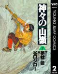 神々の山嶺(2)