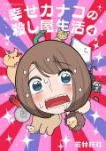 幸せカナコの殺し屋生活(4)