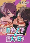 月花乙女は猛犬が好き WEBコミックガンマぷらす連載版 第2話