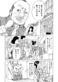 【連載版】切り捨て御免さぁやちゃん!! 第1話 前