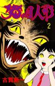 猫の目人形(2)