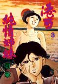 港町純情姉妹(3)
