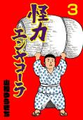 怪力エンヤコーラ(3)