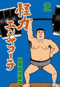 怪力エンヤコーラ(2)