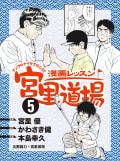 漫画レッスン宮里道場(5)