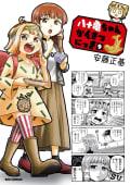 八十亀ちゃんかんさつにっき(9)【イラスト特典付】
