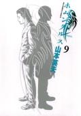 ホムンクルス(9)