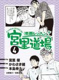 漫画レッスン宮里道場(4)