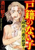 戸籍のない子 ~玲奈、15歳の絶望~(分冊版) 【第2話】