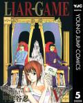LIAR GAME(5)