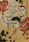極厚版『軍鶏』(18~19巻相当)(7)