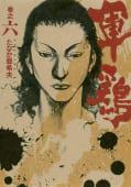 極厚版『軍鶏』(16~17巻相当)(6)