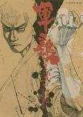 極厚版『軍鶏』(4~6巻相当)(2)